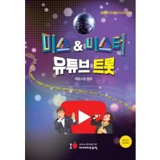 제임스정의 미스&미스터유튜브트롯